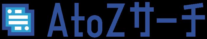 AtoZサーチ